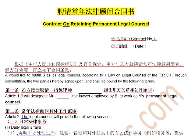 Mẫu hợp đồng tư vấn pháp lý Anh-Trung pdf (Trung-Anh) ; Hợp đồng tư vấn pháp lý song ngữ, doanh nghiệp Trung Quốc mong muốn thuê Luật sư hoặc Công ty luật, công ty tư vấn tư vấn thường xuyên cho doanh nghiệp mình nhằm đảm bảo hoạt động của doanh nghiệp đúng quy định của pháp luật, an toàn trong các giao dịch và cao hơn là giành lợi thế trong các cuộc đàm phán, thương thảo và ký hợp đồng...