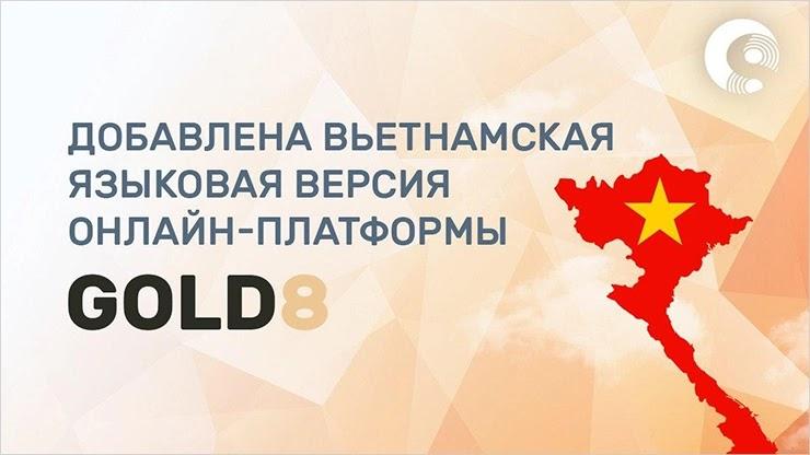 Новая локализация проекта Gold8