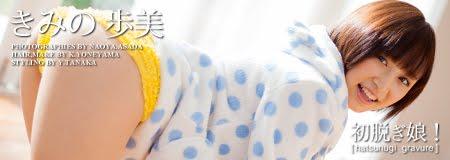 Iblraphise 2013-01-04 初脫ぎ娘 Ayumi Kimino きみの 歩美 [100P58.7MB] 07250