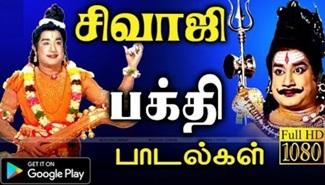 Sivaji Bakthi Paadalkal | Music Box