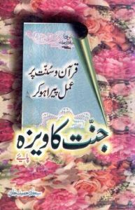 Jannat Ka Visa Paye By Sajjad Hameed Khan Pdf Free Download