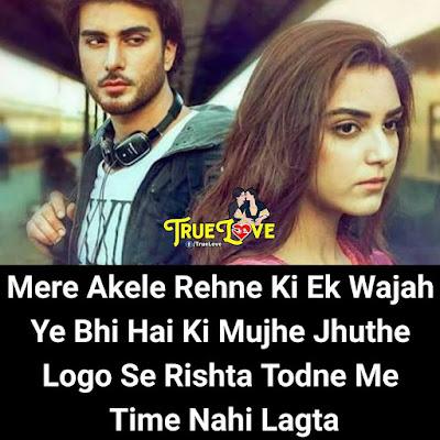 Mere Akele Rehne Ki Ek Wajah Ye  Bhi Hai Ki Mujhe Jhuthe Logo Se Rishta Todne Me Time Nhi Lagta
