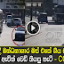 Dematagoda Chaminda injured after prison bus Gun fire at in Dematagoda - CCTV Footage