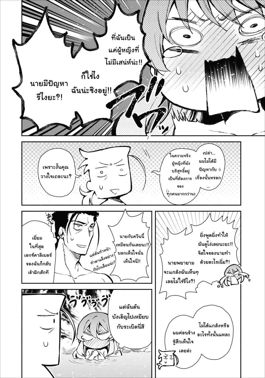 อ่านการ์ตูน Maousama Retry! ตอนที่ 16 หน้าที่ 22