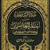 كتاب: شذا الياسمين من أخبار المعاصرين في قراءة القرآن الكريم وقيام الليل
