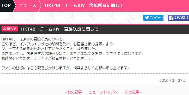 Miyawaki Sakura ceases all activities temporarily due to Influenza