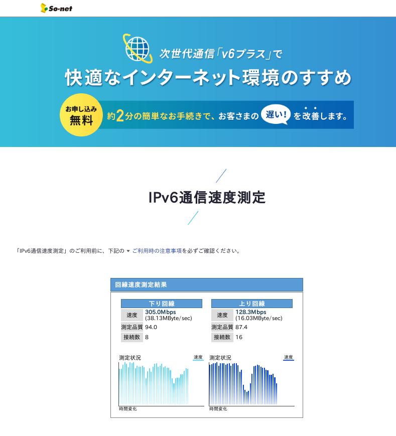IPv6回線の速度測定にオススメする回線速度測定サイト3選 | 普段使い ...