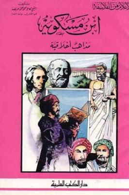 تحميل كتاب ابن مسكويه pdf كامل محمد محمد عويضة