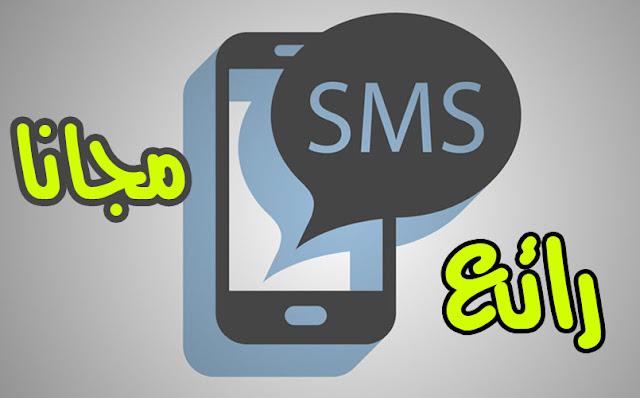 موقع رائع لإرسال رسالة  SMS مجانا لأي هاتف في العالم