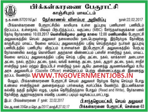 Peerkankaranai-Town-Panchayat-Chennai-Kanchipuram-Sanitary-Worker-Recruitment-Walk-in-Interview-Employment-Notification-March2017