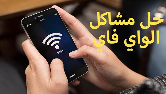 حل مشكلة عدم اتصال هواتف الاندرويد بشبكة الواي فاي Wifi حتى لو كان الباسوورد صحيح