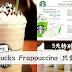 Starbucks 5天特别优惠!Frappuccino 只需RM10![特定分行]