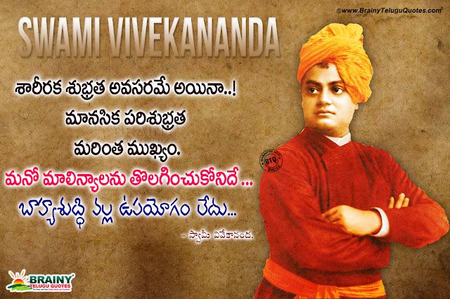 telugu swami vivekananda speeches, famous telugu vivekananda life quotes, swami vivekananda youth quotes