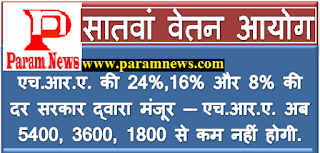 7th-cpc-hra-allowances-approval-minimum-5400-3600-1800-paramnews