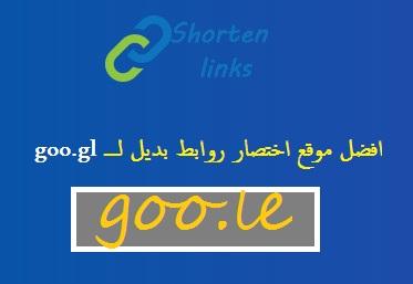 افضل موقع جديد لــ أختصار الروابط بعد إيقاف goo.gl