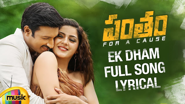 Ek Dham Telugu Song Lyrics - Pantham (2018)