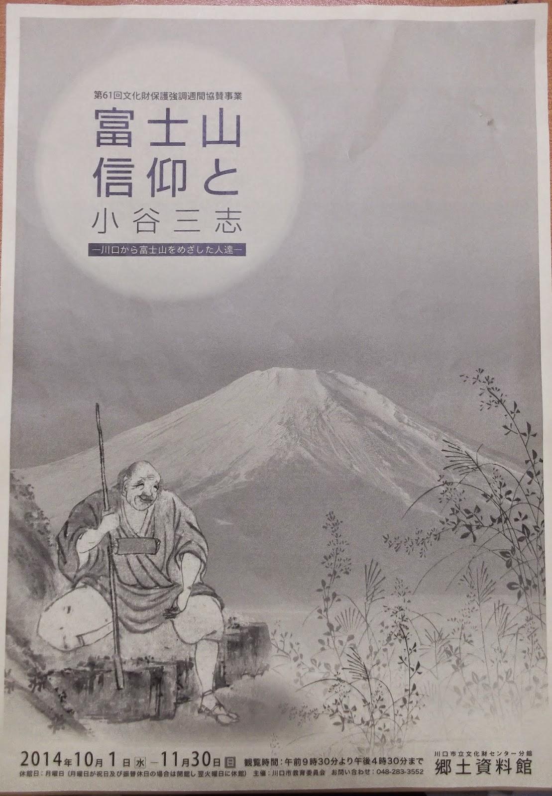 新井宿まちづくりBLOG: 富士山信...