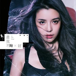 Tia Lee 李毓芬 - Not Good Enough 是我不夠好 ( Shi Wo Buguo Hao ) Lyric with Pinyin