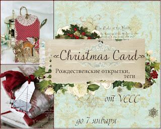 http://vintagecafecard.blogspot.ru/2016/12/christmas-card.html