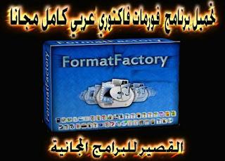تحميل برنامج فورمات فاكتورى 2020 عربى مجانا