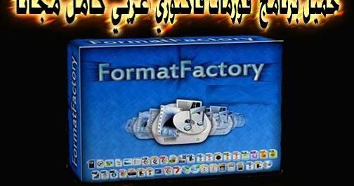 format factory تحميل برنامج كامل