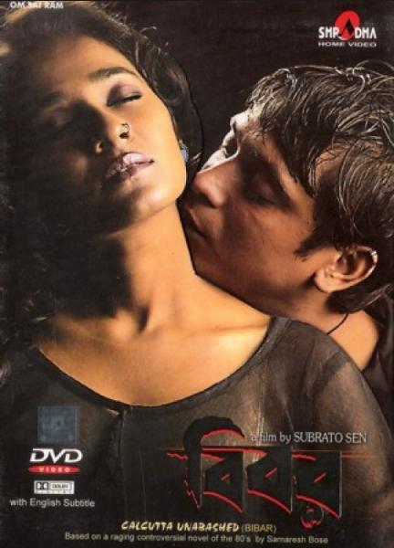 Bibar (2006) Kolkata Bengali Hot Movie Full HDTVRip 720p BluRay Download