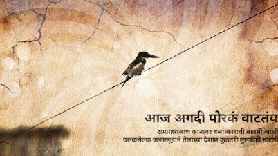 आज अगदी पोरकं वाटतंय - मराठी कविता । Aaj Agadi Poraka Vattay - Marathi Kavita
