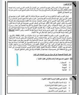 امتحان اللغة العربية الورقى اولى ثانوى مايو ٢٠١٩