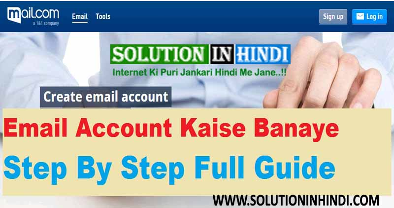 email account kaise banaye step by step full guide in hindi
