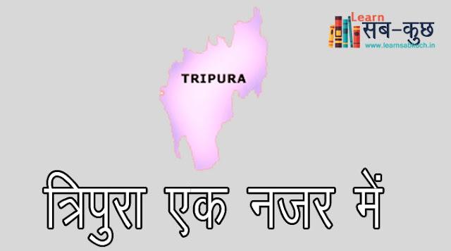 त्रिपुरा एक नजर में