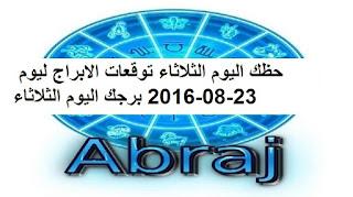 حظك اليوم الثلاثاء توقعات الابراج ليوم 23-08-2016 برجك اليوم الثلاثاء