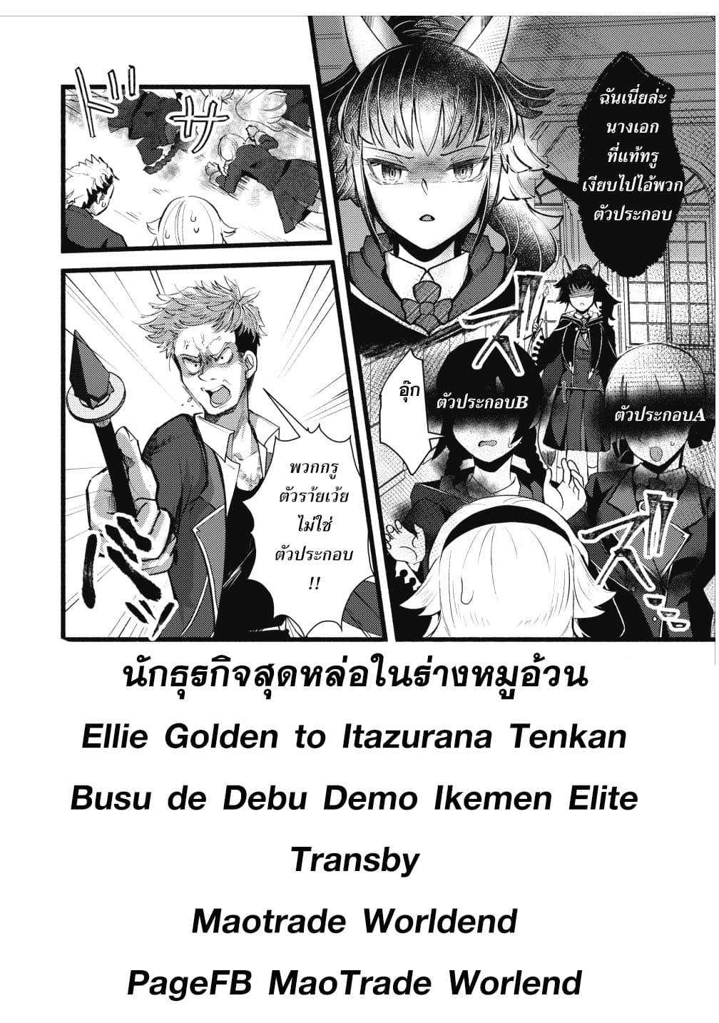 อ่านการ์ตูน Ellie Golden to Itazurana Tenkan Busu de Debu Demo Ikemen Elite ตอนที่ 4 หน้าที่ 31