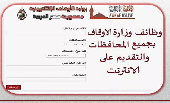 """فتح التقديم الالكترونى لوظائف وزارة الاوقاف لـ"""" كلية التربية - الدراسات الاسلامية - الشريعه والقانون - اللغات والترجمه وتخصصات اخرى """" هنا"""