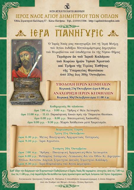 Ο Τίμιος Κάλαμος της Ιεράς Μονής Προφήτου Ηλιού Θήρας http://leipsanothiki.blogspot.be/