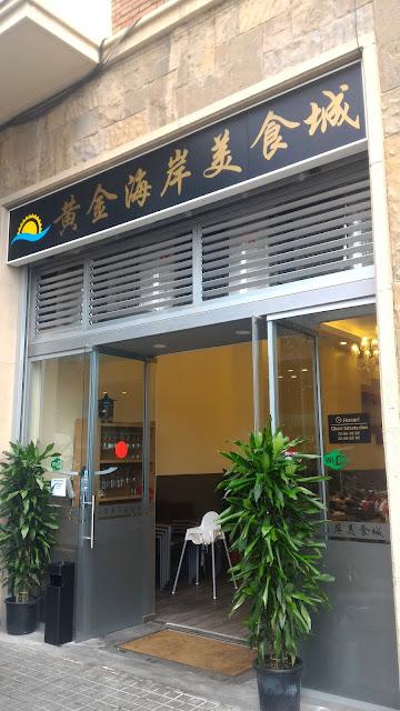P 20160830 173227 - 【巴塞隆納】黃金海岸美食城 - 平價優質的中式料理