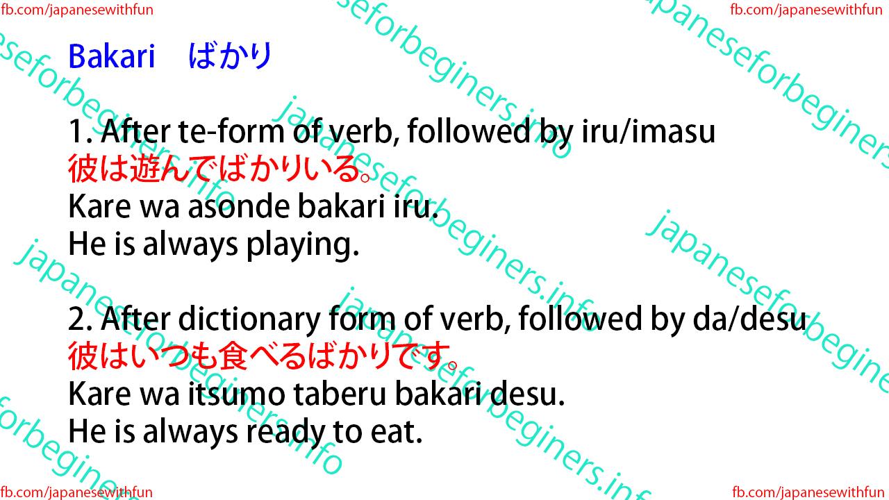 Japanese For Beginners: Bakari ばかり