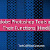Adobe Photoshop Tools and Their Functions [Hindi]