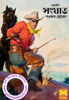 Shonghat by Showkot Hossain (Western Series)