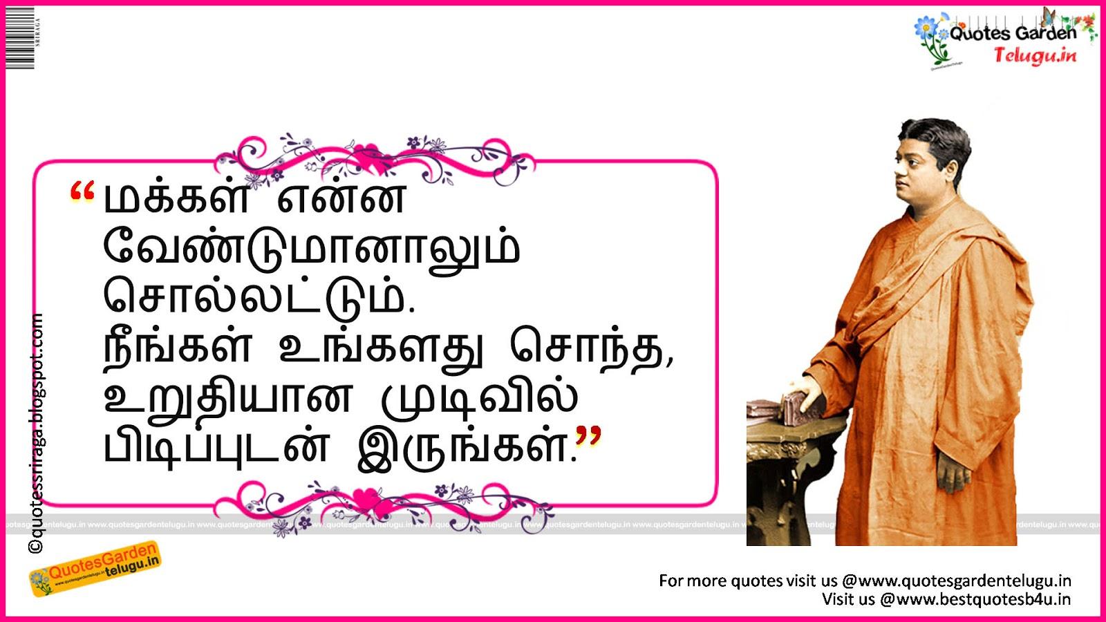 Tamil Inspirational Quotes Wallpaper New Latest Swami Vivekananda Golden Words In Tamil