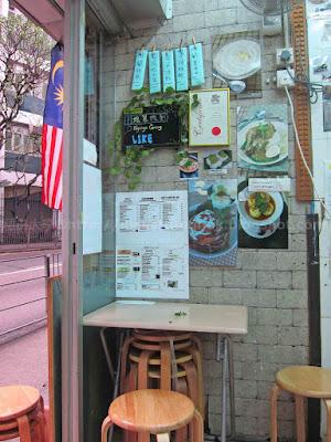 稻田大學‧吃喝玩樂系: 峇娘的惹味菜 @ 娘惹嫁到