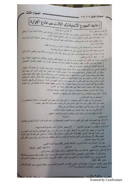بالصور اجابات النماذج التجريبية للوزارة مادة العربي 2018 للثانوى العام
