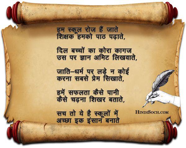 Short Poem on Teachers Day in Hindi | शिक्षक दिवस पर 5 कविताएं