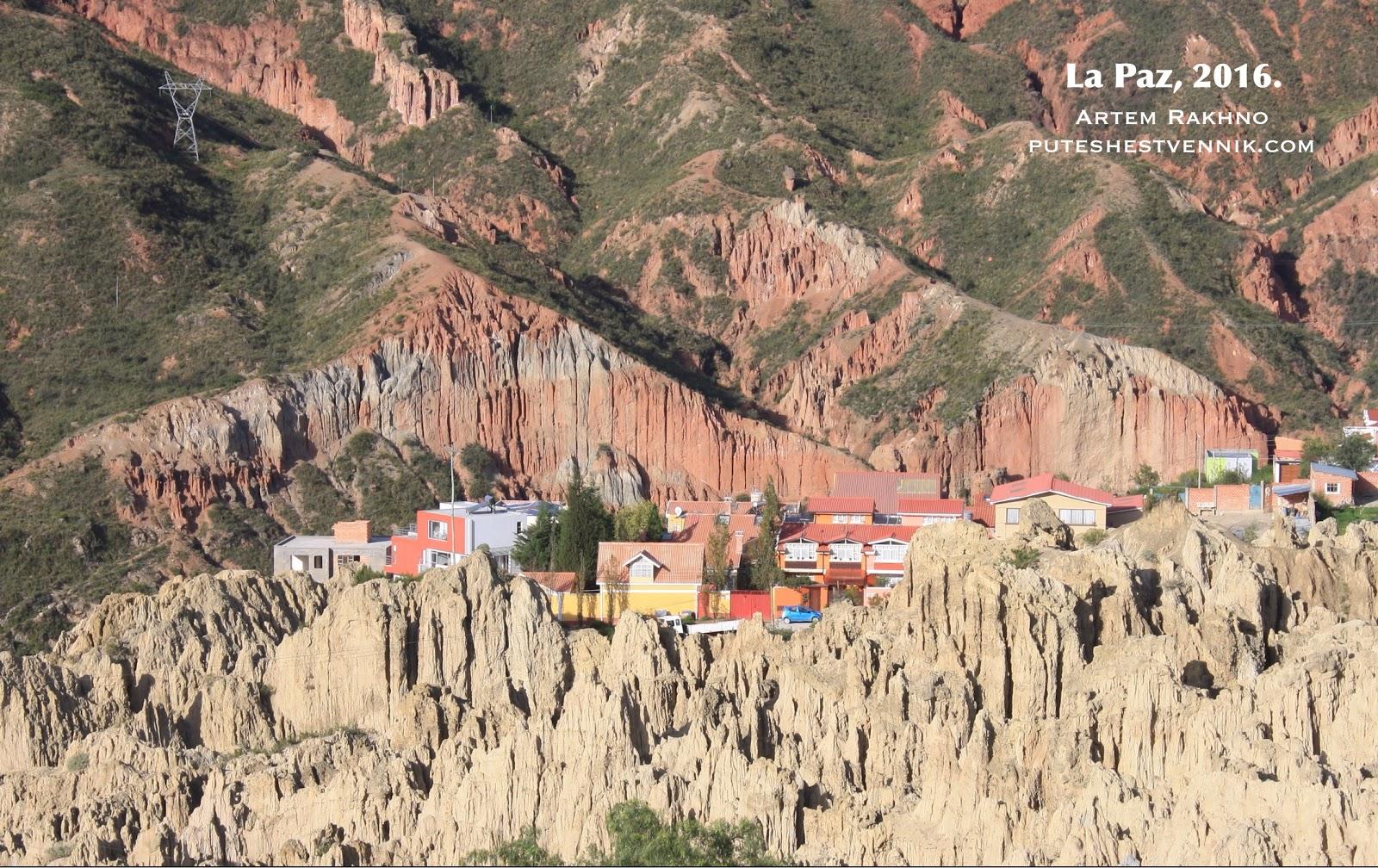 Пригород Ла-Паса