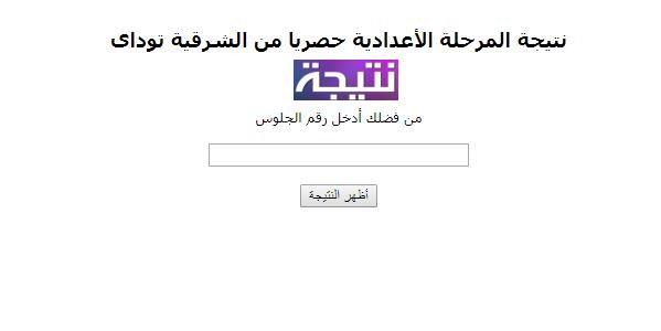 الان نتيجة الشهادة الاعدادية محافظة الشرقية 2018 موقع النتيجة