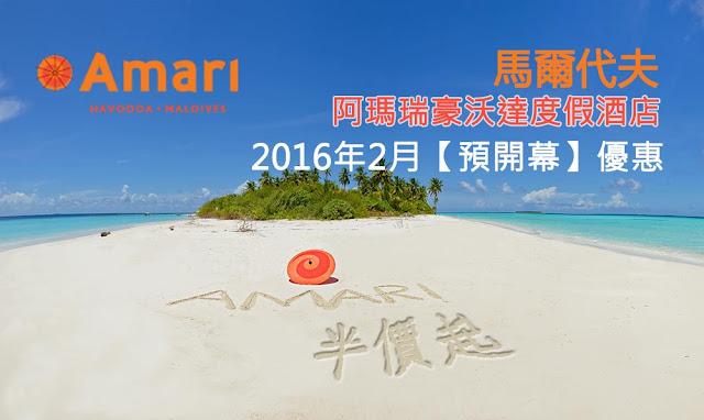 Amari -馬爾代夫 2016 新酒店優惠,低至半價,2016年2月至4月入住。