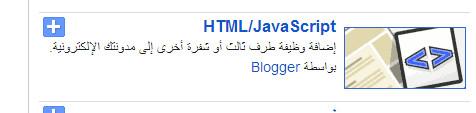 اضافة اداة من نوع html/javascript