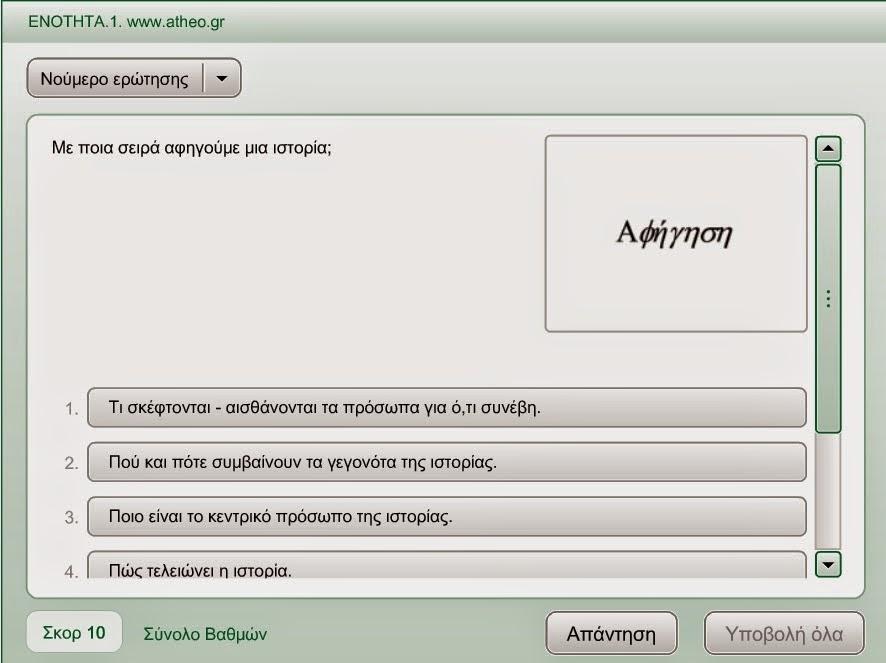 http://users.sch.gr/theoarvani/mathimata/etaxi/glossa/flash/1.q/g1.swf