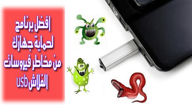 افضل برنامج فحص وحماية الفلاشة USB من فيروسات الاختصارات و الاوتورن