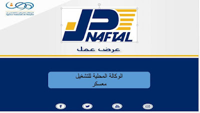 اعلان عن توظيف في شركة NAFTAL بولاية معسكر-سبتمبر 2017