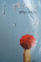 Bristhi Bilash by Humayun Ahmed